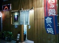 居酒屋18KAZUYA