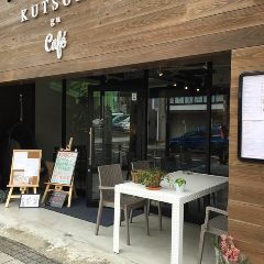 カフェ×バル KUTSURO gu Cafe