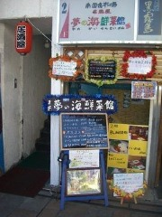 夢の海鮮菜館