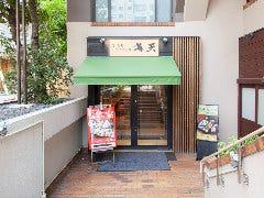 ホテル京阪天満橋 居酒屋ダイニング 満天