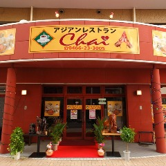 アジアンレストランChai 高座渋谷店