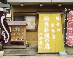 北浜寿し 観音崎店