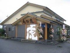 寿司虎 都城本店