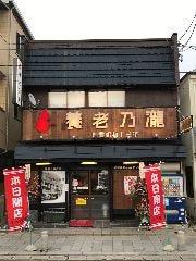 養老乃瀧 釜石店