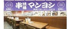 串焼串揚マンヨシ の画像