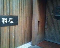 勝屋 ヤキトリ