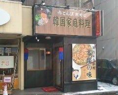 赤とんぼ松本駅前店