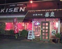 中華料理 喜泉