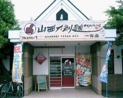 中華料理福沢