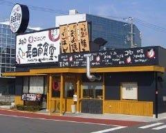 神戸長田南食堂