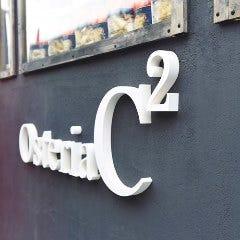 熟成肉×ワイン Osteria C2 【オステリア チードゥエ】