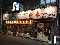 琉球中華居酒屋 来来
