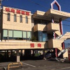焼肉 精香園 松岡店