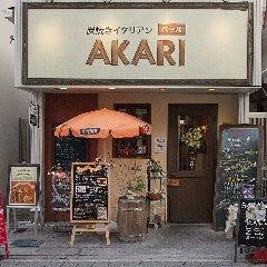 炭焼きイタリアンバール AKARI