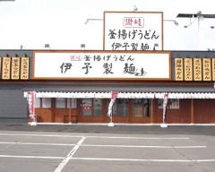 伊予製麺 釧路店の画像