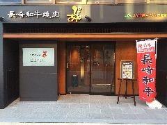 長崎和牛焼肉ぴゅあ の画像