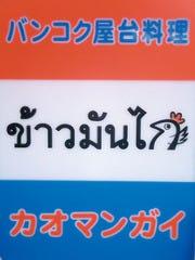 カオマンガイ 立川店