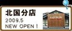 石窯パン工房 サフラン 北国分店