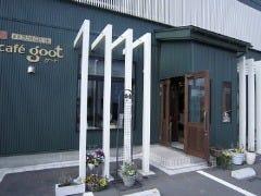 自家焙煎珈琲 cafe goot の画像