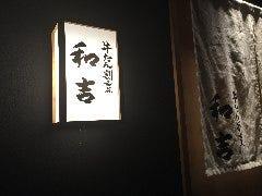牛たん割烹 和吉 の画像