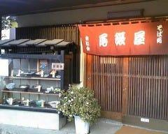 尾張屋 玉川学園店