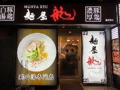 麺屋龍 新大宮店