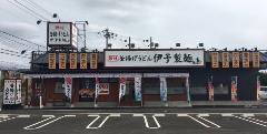 伊予製麺 雄琴店 の画像