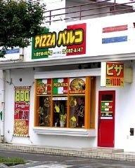 パルコ みどり町店の画像