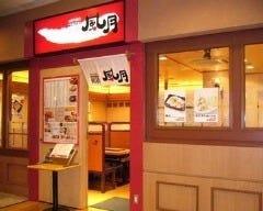 お好み焼き・焼きそば 鶴橋風月 スパワールド店