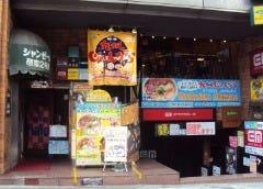 九州じゃんがら 原宿店