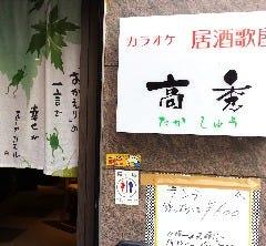 カラオケ居酒歌屋 高秀 ~たかしゅう~ の画像