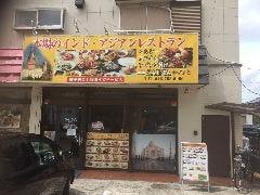 本場のインド・アジアンレストラン サイナ