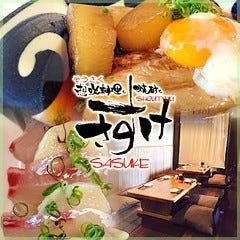 想咲料理と焼酎と桜介
