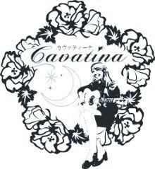 カフェレストランカヴァティーナ