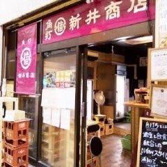 浦和 新井商店
