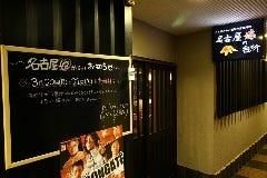 名古屋嬢の台所 栄店