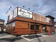 お好み焼はここやねん 姫路飾磨店