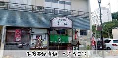 喜福 (きふく)