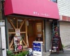 Cafe ハーモニー