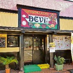 インド・ネパール レストラン DEVi(デビ)
