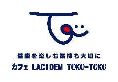 カフェ LACIDEM TOKO-TOKO