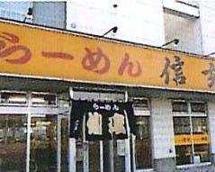 信玄 本店の画像