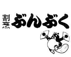 ぶんぶく寿司 の画像