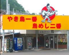 ドライブイン 鳥 伊万里店の画像
