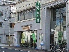お茶の岡田園 宝町本店の画像