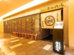 平田牧場 COREDO日本橋店の画像