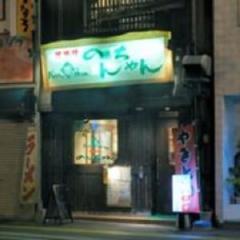居酒屋のんちゃん 六本松店の画像