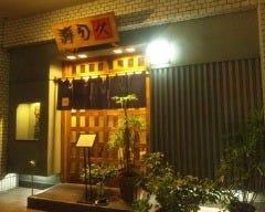 寿司久 の画像
