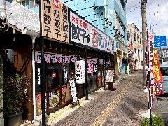大衆居酒屋 餃子のランボー の画像