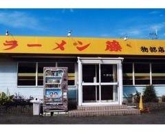 藤 物部店